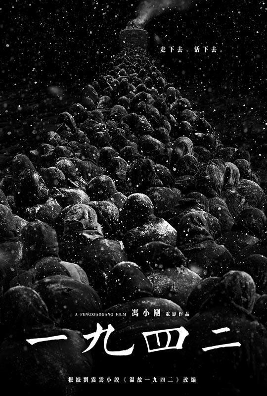 Cineteca Alameda - En 1942 cartel1 - Semana de Cine Chino.jpg